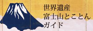 世界遺産富士山とことんガイド