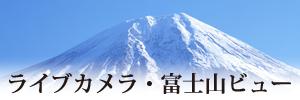ライブカメラ富士山ビュー