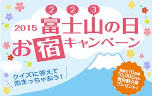 2015富士山の日CPバナー中