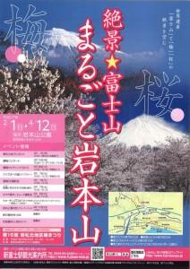 富士山絶景岩本山