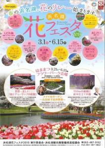 浜名湖花フェスタ2015