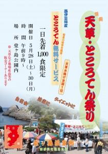 堂ヶ島 ところてんまつり16.5.28
